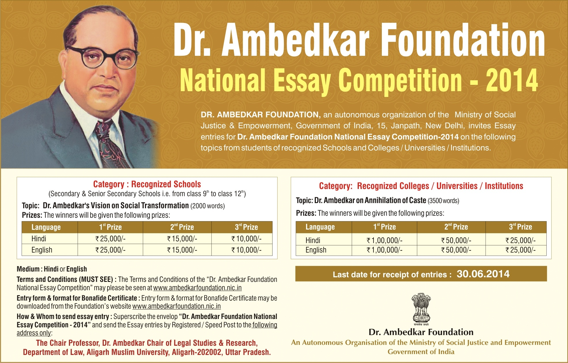 national essay writing competition 2015 india National legal essay writing competition-2015 themes: organized by:  bar council of india the faculty of law is committed to shape a new cadre of legal  we are pleased to announce the national legal essay writing competition, 2015 the competition is an excellent opportunity for law students to express their viewpoints on various.