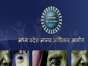 Madhya Pradesh Human Rights Commission (MPHRC)