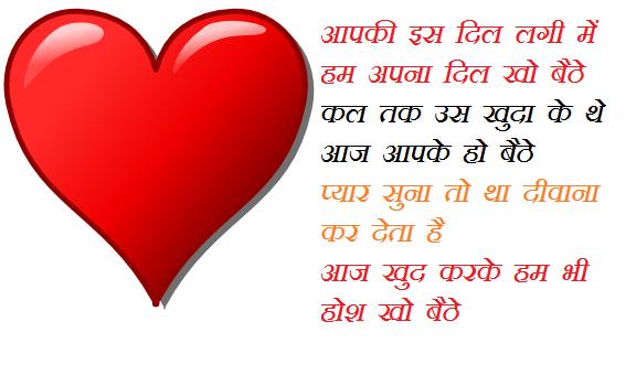 love hindi