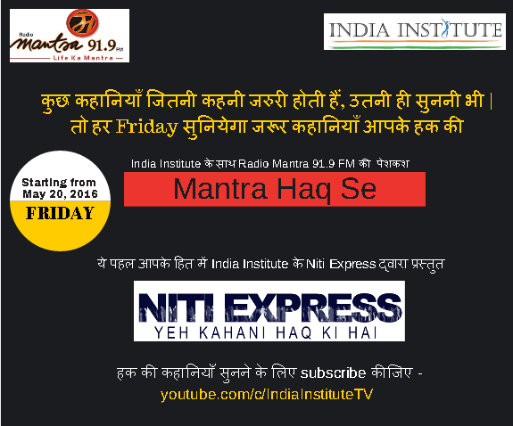 India Institute's Niti Express Nano Tales Campaign: Legal Rights Awareness