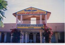Internship Rajasthan Mahila Kalyan Mandal Internship Rajasthan Mahila Kalyan Mandal Ajmer