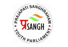 Prajapati sangraham youth parliament