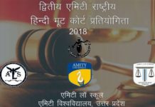 Amity Noida Hindi Moot