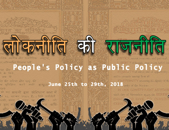 Sambhaavana Institute Workshop Peoples Policy Public Policy