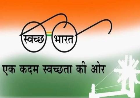 Swachh Bharat Internship 2018