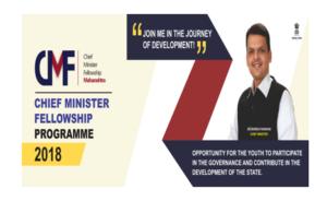 Maharashtra CM Fellowship 2018