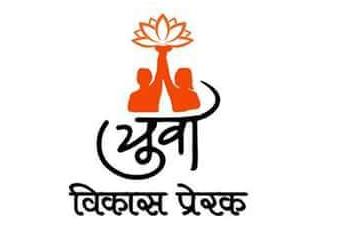 Rajasthan Yuva Vikas Prerak Internship RYVP 2018