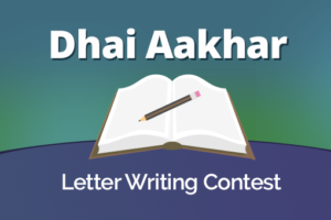 Dhai Akhar Letter Writing Competition 2018 Department Posts