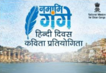 Save Ganga Hindi poetry competition