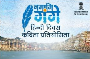 Save Ganga Hindi poetry competition