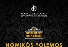 GLC Kozhikode Law Fest Nomikos Polemos 2018