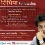 Jyotiraditya Scindia fellowship 2019