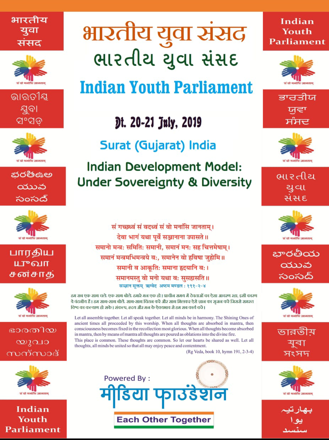Conference on Indian Development Model by Indian Youth Parliament @ Surat, Gujrat [July 20-21]: Apply by July 7