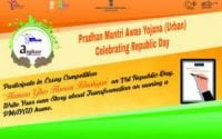 Pradhan Mantri Awas Yojana Urban Essay Competition