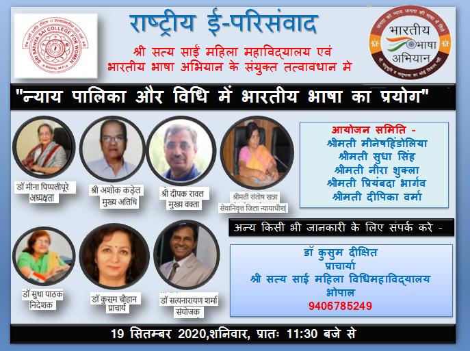 Sri Sathya Sai College for Women's E-symposium on Hindi Divas