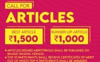 article writing competition by pcgt