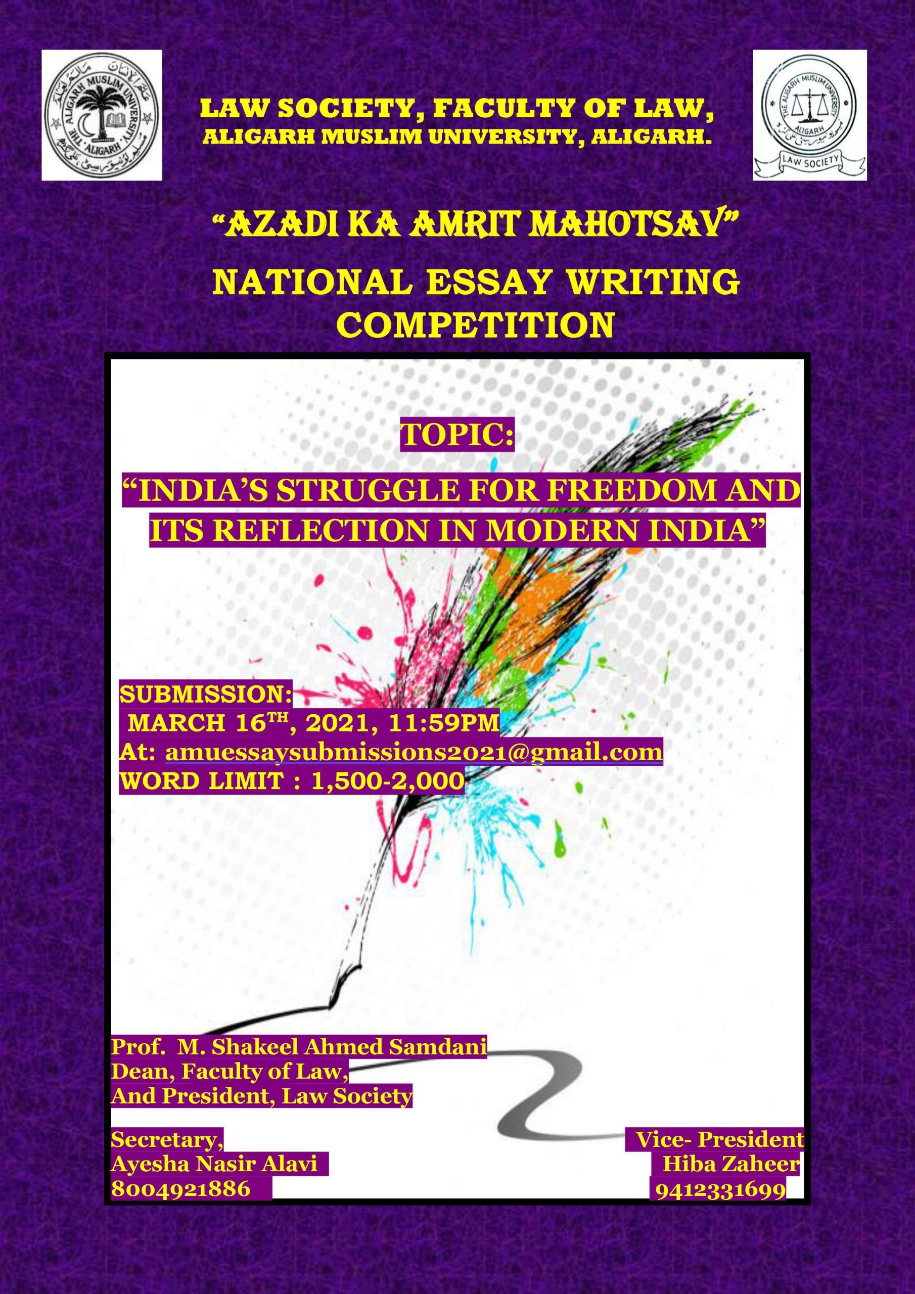 Aligarh Muslim University Essay Writing Competition